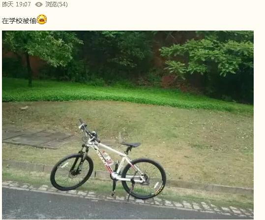 【偷车】自行车被偷