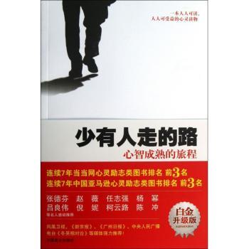 【书籍】少有人走的路1:心智成熟的旅程
