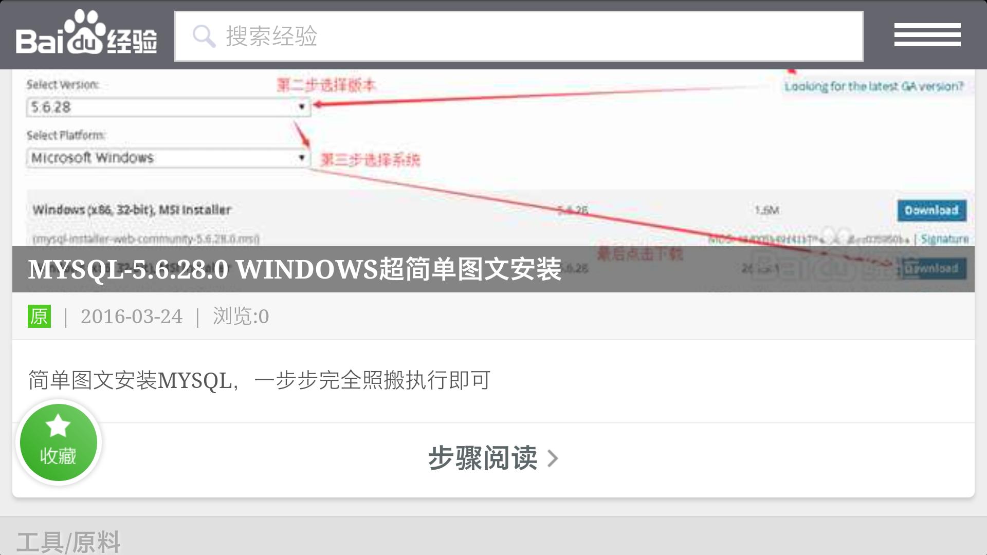 【经验】WINDOWS server 2008r2 安装MYsql 5.6.28 图文教程